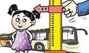 """""""既认年龄,也认身高""""!儿童优惠乘车新规引唐山市民赞声"""