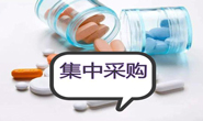 赞!唐山实行药品集中采购4个月药价平均降幅52%