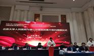 唐山将打造京津冀领先的医疗康养高地
