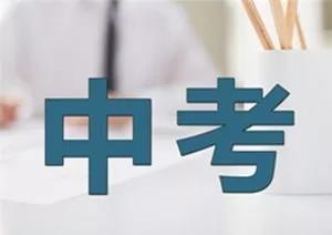 http://www.jiaokaotong.cn/zhongxiaoxue/289589.html