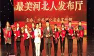 """唐山四人上榜!2019年度河北省""""最美双拥人物""""""""最美军嫂""""名单出炉!"""