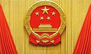 唐山市人民代表大会常务委员会免职人员名单