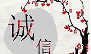 """唐山市企业信用管理协会倡议:每年9月1日为""""唐山诚信日"""""""
