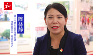 视频|我们的2019――陈林静:践行初心使命的好支书