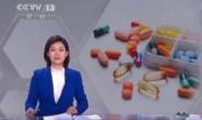 新版医保目录1月1日起实施 70种药品降价6成