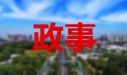 民革唐山市委召开主题教育活动专题民主生活会