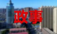 唐山召开市直机关党组织书记、纪委书记述职评议会议
