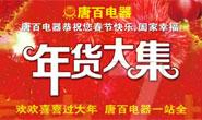 视频 唐百电器提前祝您春节快乐,阖家幸福!