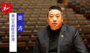 视频|我们的2019――姜涛:唐山大剧院为市民打造现代化艺术殿堂