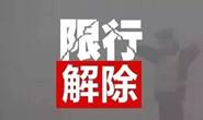 唐山明日解除重污染天气Ⅱ级应急响应