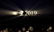 视频|我们的2019――展望2020,美好启程!