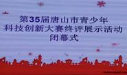 第35届唐山市青少年科技创新大赛圆满落幕