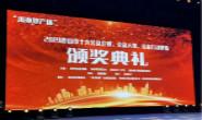 """""""禹洲地产杯""""――2019唐山市十大公益企业、人物、行动评选揭晓"""