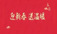"""路南尚义社区开展""""迎春节送温暖""""慰问活动"""