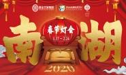 中国年,in唐山丨2020唐山南湖春节灯会开幕日,广大市民幸福感爆棚!