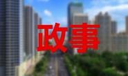 丁绣峰走访慰问基层群众并检查安全生产