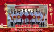 视频 唐山妇儿宝岛医院给您拜年啦!