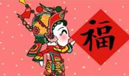 """今年春节唐山人""""斗图""""就用""""鼠你High"""""""