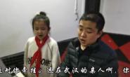 """""""远在武汉的亲人啊,你不要害怕!""""唐山父女合唱""""武汉加油!"""""""