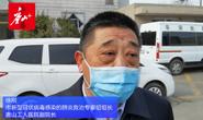 视频专访唐山市新冠病毒肺炎救治专家组组长徐刚