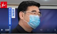视频|专访唐山市市场监管局党组书记张建波