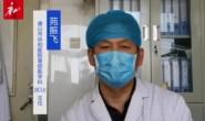 """""""不要慌,不要怕,我们一定能战胜疫情!""""——记者走访唐山市协和医院一线医务人员"""