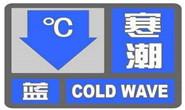 气温将持续下降8-10℃!唐山气象台发布寒潮蓝色预警