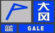 唐山气象台发布大风蓝色预警信号