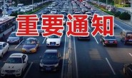 唐山解除重污染天气Ⅱ级应急响应
