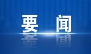 丁绣峰在迁西调研指导新冠肺炎疫情防控工作