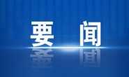 张古江主持召开市新冠肺炎疫情防控工作领导小组第八次会议