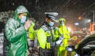 公安部:在疫情防控工作中严禁过度执法、粗暴执法