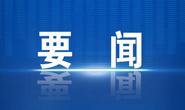 """丁绣峰:坚持疫情防控与经济发展""""两条线""""""""两手抓"""""""