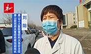 视频|专访唐山新冠肺炎重症抢救组副组长刘阳
