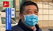 视频|专访唐山新冠肺炎救治专家组组长徐刚