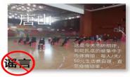 """@唐山人,网传""""体育馆集中隔离""""是谣言"""