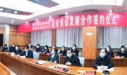 唐山市政府与农发行河北分行签署抗疫情促发展合作协议