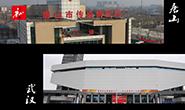 视频|唐山 武汉 两座城 这一刻