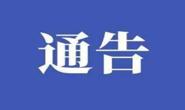 唐山市路北区关于在新冠肺炎疫情防控期间严禁一切聚集性活动的通告