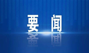丁绣峰在迁安检查指导新冠肺炎疫情防控