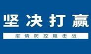 唐山市人大常委会领导带队督导检查 推动《关于依法防控新型冠状病毒肺炎疫情的决定》贯彻落实