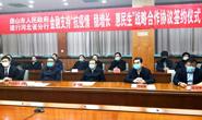 """唐山市政府与建行河北省分行签署""""抗疫情稳增长惠民生""""战略合作协议"""