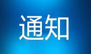 26日起,唐山中心区住宅专项维修资金交存业务实行电话预约办理!