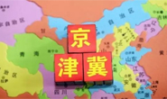 京津冀地区正在开展门诊异地结算联网测试