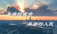 【专题】英雄的城市 英雄的人民