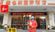 视频|女神节快乐!唐山工人医院援助武汉的五位医生发来问候