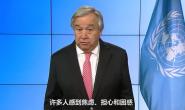 联合国秘书长呼吁各国向新冠宣战