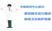 视频|中国疾控中心发布商场卫生防护指南