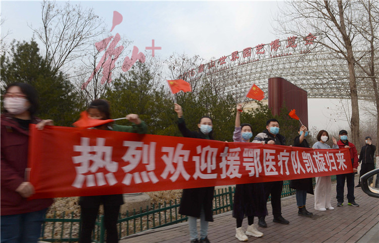 唐山支援湖北医疗队首批60名医务人员凯旋,张古江丁绣峰等迎接