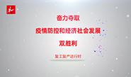 复工复产进行时|记者专访唐山市人社局党组书记、局长李东升
